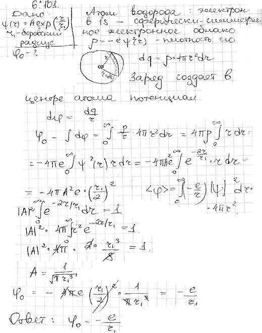 Гдз иродова физика