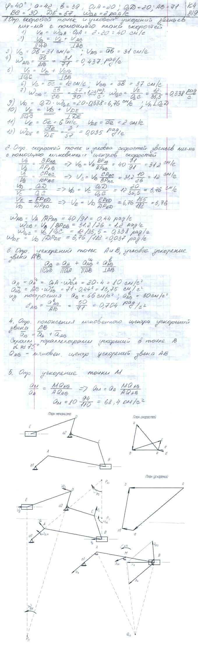 Решебник задач а.а.яблонский